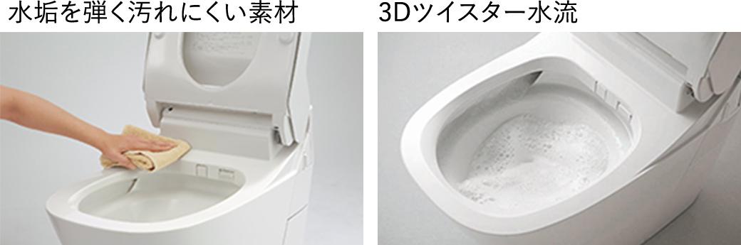 水垢を弾く汚れにくい素材 3Dツイスター水流