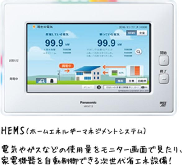 Panasonic HEMS