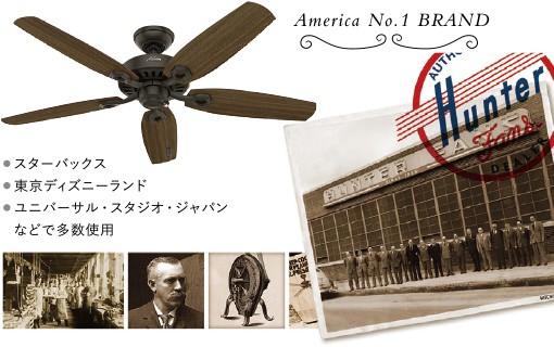 HUNTER製(アメリカ)シーリングファン
