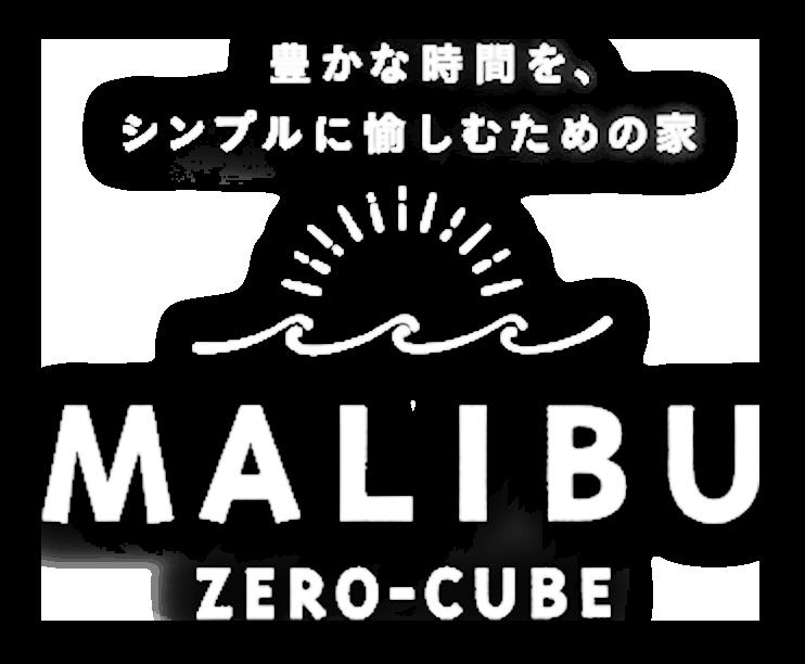 MALIBU ZERO-CUBE 堺市美原区青南台モデルハウス