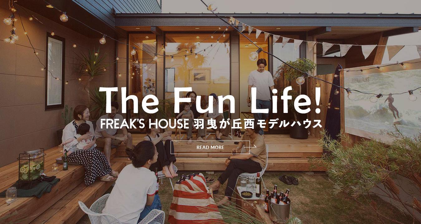 FREAK'S HOUSE羽曳野市羽曳が丘西モデルハウス