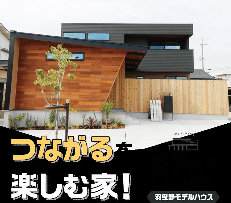 FREAK'S HOUSE 羽曳野モデルハウス つながるを楽しむ家!