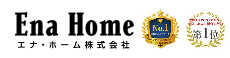 エナ・ホーム株式会社