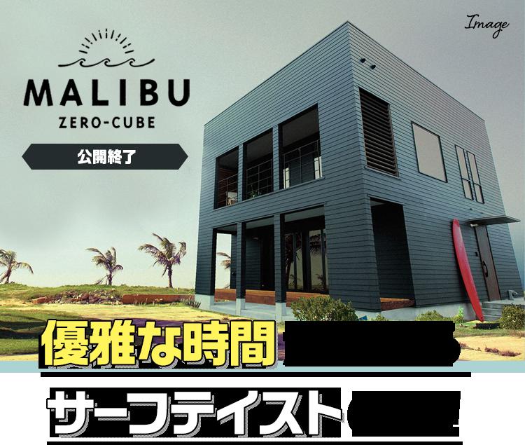 MALIBU ZERO-CUBE 美原モデルハウス 優雅な時間が流れるサーフテイストの家