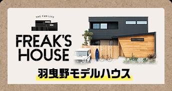 羽曳野モデルハウス FREAK'S HOUSE